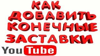 Как поставить конечную заставку на видео YouTube канала 🤔