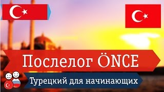 Послелог ÖNCE: ДО или ПЕРЕД. Турецкий язык для начинающих. Уроки турецкого язка онлайн. Школа Диалог
