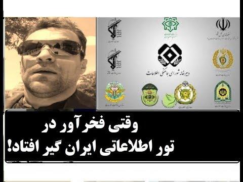 وقتی امیرعباس فخرآور، در تور اطلاعاتی ایران گیر افتاد !