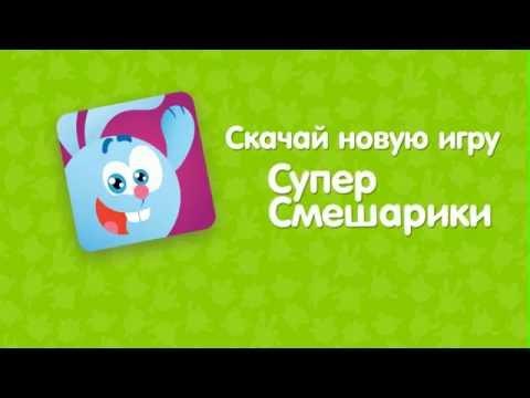 Смешарики - Новая игра!