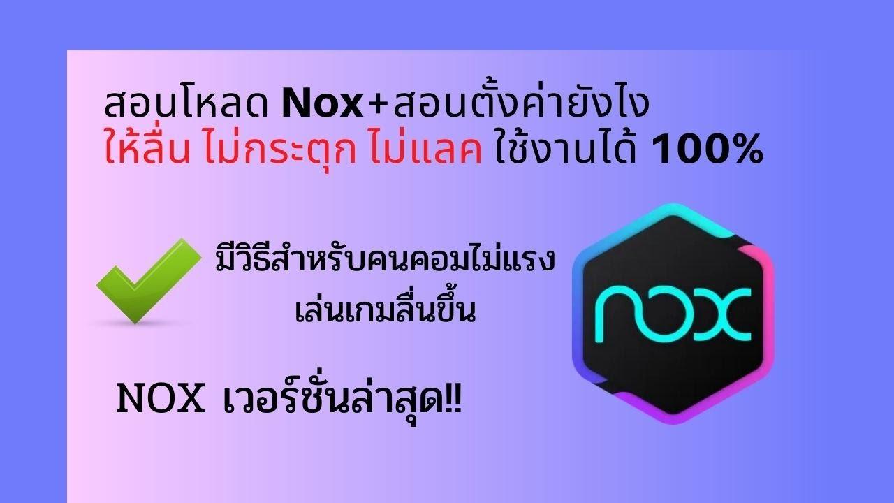 สอนโหลด NOX PLAYER {เวอร์ชั่นล่าสุด}+ตั้งค่าให้ลื่น ไม่หน่วง ไม่กระตุก คอมไม่แรงก็สามารถลื่นได้ 100%