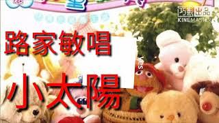 Publication Date: 2017-12-26 | Video Title: 小太陽  路家敏唱