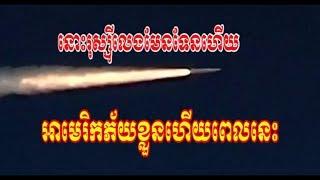 Khmer Breaking news, Khmer news 2018 Khmer hot news Cambodia news for you,Share World,