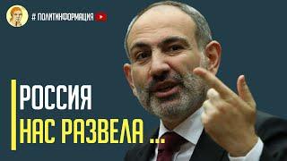 Срочно! Армения жестко и публично унизила мощь российской армии