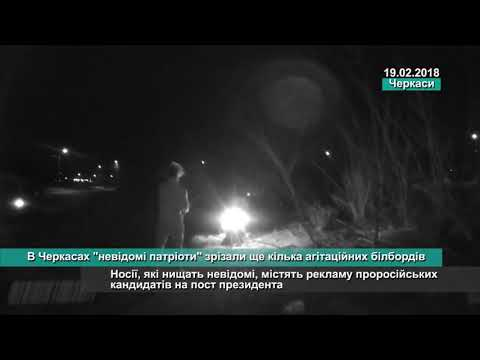 Телеканал АНТЕНА: В Черкасах невідомі патріоти зрізали ще кілька агітаційних білбордів