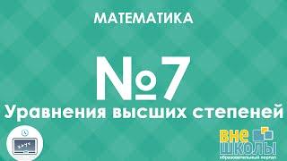 Онлайн-урок ЗНО. Математика №7 Рациональные уравнения. Уравнения высших степеней