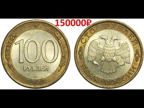Реальная цена монеты 100 рублей 1992 года. Разбор разновидностей и их стоимость.