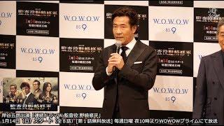 1月12日に行われたWOWOW「連続ドラマW 監査役 野崎修平」完成披露試写会...