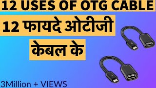 [Hindi हिंदी - 12 Awesum uses of OTG Cable by Sharma g k Reviews[Hindi]