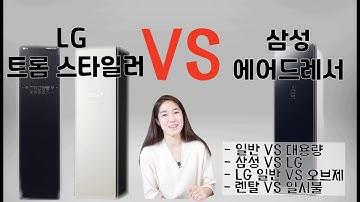 삼성 에어드레서 VS lg 트롬 스타일러 대용량 바지주름 필터 단점 렌탈까지 후기 비교 ! 결정 전에 살펴보기?