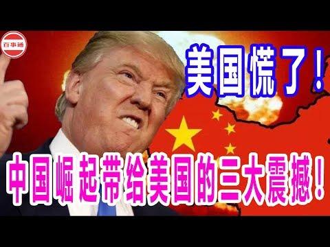美国慌了! 中国崛起带给美国的三大震撼!