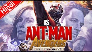 Ant-man In Avengers Infinity war ?
