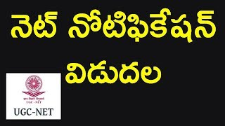 NET Notification 2018 || UGC-NET Notification in 2018 Telugu || NET Exams news 2018
