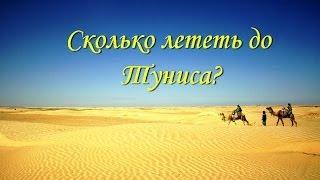 видео Уфа анталия сколько лететь