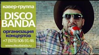 Кавер группа Disco Banda Январская вьюга
