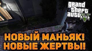 GTA 5 - НОВЫЙ МАНЬЯК! Начинаем расследование (Пасхалка) [Easter Eggs]