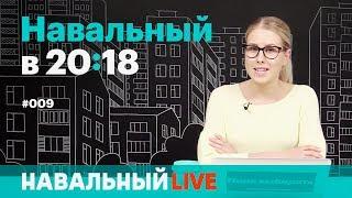 Навальный в 20:18. Эфир #009. Навальный арестован на 30 суток. #ЯзаНавального