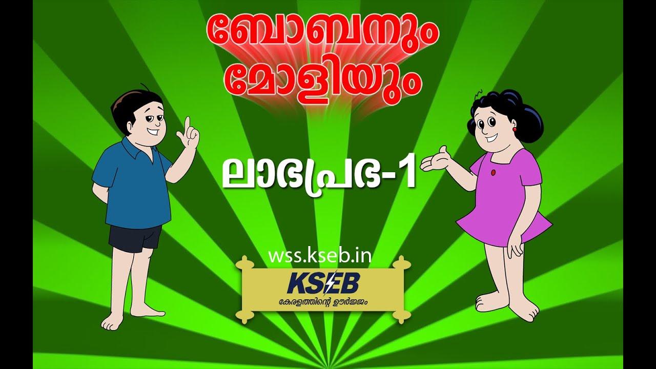 Download KSEB ലാഭപ്രഭ