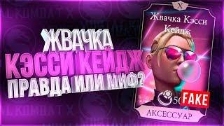 Жвачка Кэсси Кейдж и Медальон Шан Цуна(Шан Цунга) в игре Мортал Комбат Х(Mortal Kombat X  mobile)