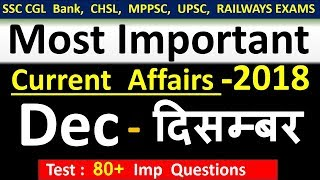 Current affairs : December 2018 | Important current affairs 2018 |  latest current affairs Quiz