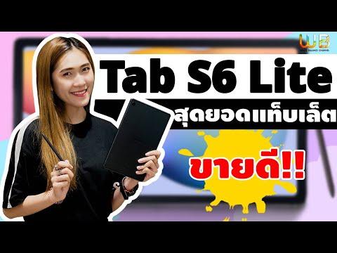 รีวิว Samsung Tab S6 Lite ราคาเบาๆ สเปคคุ้มๆ ไม่แปลกใจ ทำไมถึงขายดี