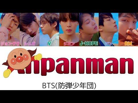 【日本語字幕/かなるび/歌詞】アンパンマン(Anpanman)-BTS(防弾少年団)[訂正版]