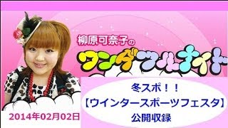 お笑いタレントの柳原加奈子のラジオ番組より 1月26日(日)幕張メッセ1...