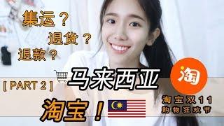 [PART 2] 马来西亚淘宝!集运,退货,退款+ 首次双11购买!| Zoey 宇倩