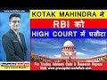 KOTAK MAHINDRA ने RBI को HIGH COURT में घसीटा | Latest Share Market News