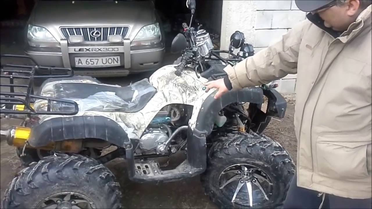 Квадроцикл 250 куб - YouTube