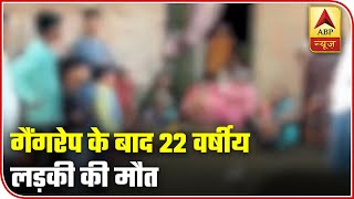 UP: 22 Year Old Dies After Rape, Accused Arrested | ABP News