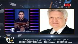 الكرة في دريم| مرتضى منصور يفتح النار علي النقاد الرياضيين بعد لقاء السوبر فى حوار مع خالد الغندور