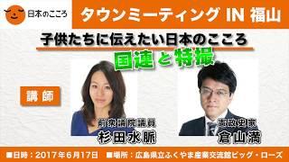 6月17日に開催された「日本のこころタウンミーティングIN福山」 講師・憲政史家 ...