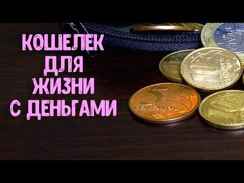 Как выбрать кошелек, в котором будут водиться деньги