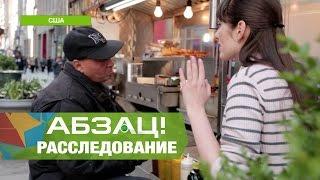 Как делают хот-доги в Нью-Йорке, а как в Украине? Расследование «Абзаца!» - 07.12.2016