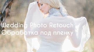 Обработка свадебной фотографии под пленку в Lightroom | Wedding film photo retouch in Lightroom