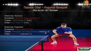 Павлюк Олег-Кидалов Валерий,игра на счет в ЦНТ Метеорит