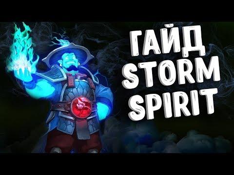 видео: ГАЙД НА ШТОРМ СПИРИТ ДОТА 2 - guide storm spirit dota 2