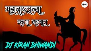 MAHARASHTRACHYA KANA KANA T shivjayanti special RMX DJ KIRAN BHIWANDI