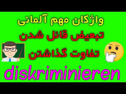 Diskriminieren Diskriminierung  Amoozesh Loghat Almani تبعیض به آلمانی