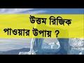 Bangla Waz 2017~উত্তম রিজিক পাওয়ার উপায় Dallah New Musque By Sheikh Motiur Rahman Madani