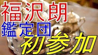 石坂浩二降板後、初の鑑定団収録に新司会福沢朗が今田と参加! フリーア...