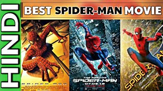 which is best spider man movie ? explained in hindi