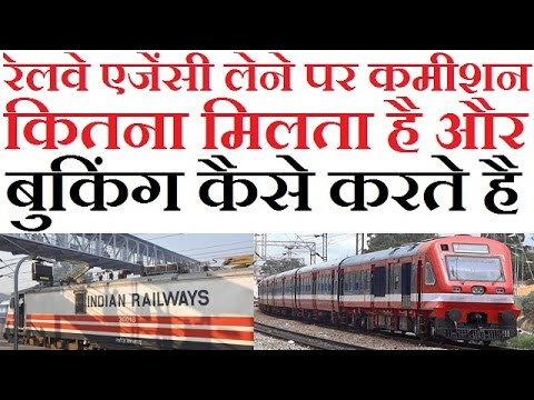 How To Start Railway Booking Agency Or Franchise And How Much Commission Hindi 2017