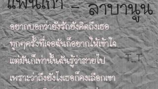 แฟนเก่า - ลาบานูน
