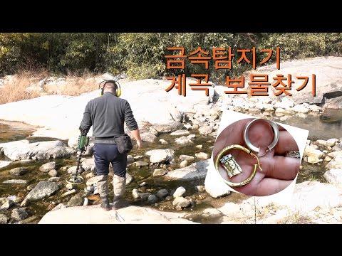 영강 금속탐지기로 계곡 보물찾기 과연??