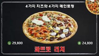 빨간모자피자 Best Seller Pizza!!