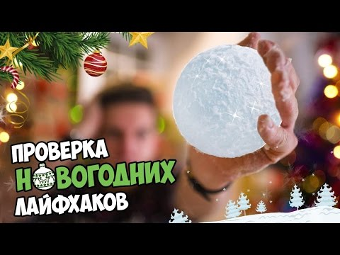 Проверка Крутых зимних лайфхаков | Мега КОНКУРС на новый год