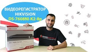 ОБЗОР 4K IP видеорегистратор Hikvision DS-7608NI-K2-8p