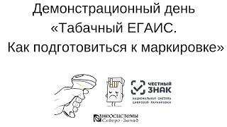 """Демонстрационный день """"Табачный ЕГАИС. Как подготовиться к маркировке"""""""